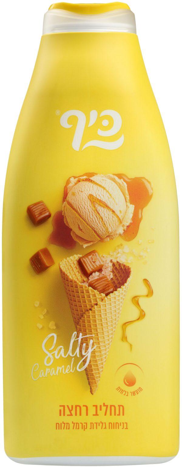 """תחליב רחצה בניחוח גלידת קרמל מלוח 700 מ""""ל כיף"""