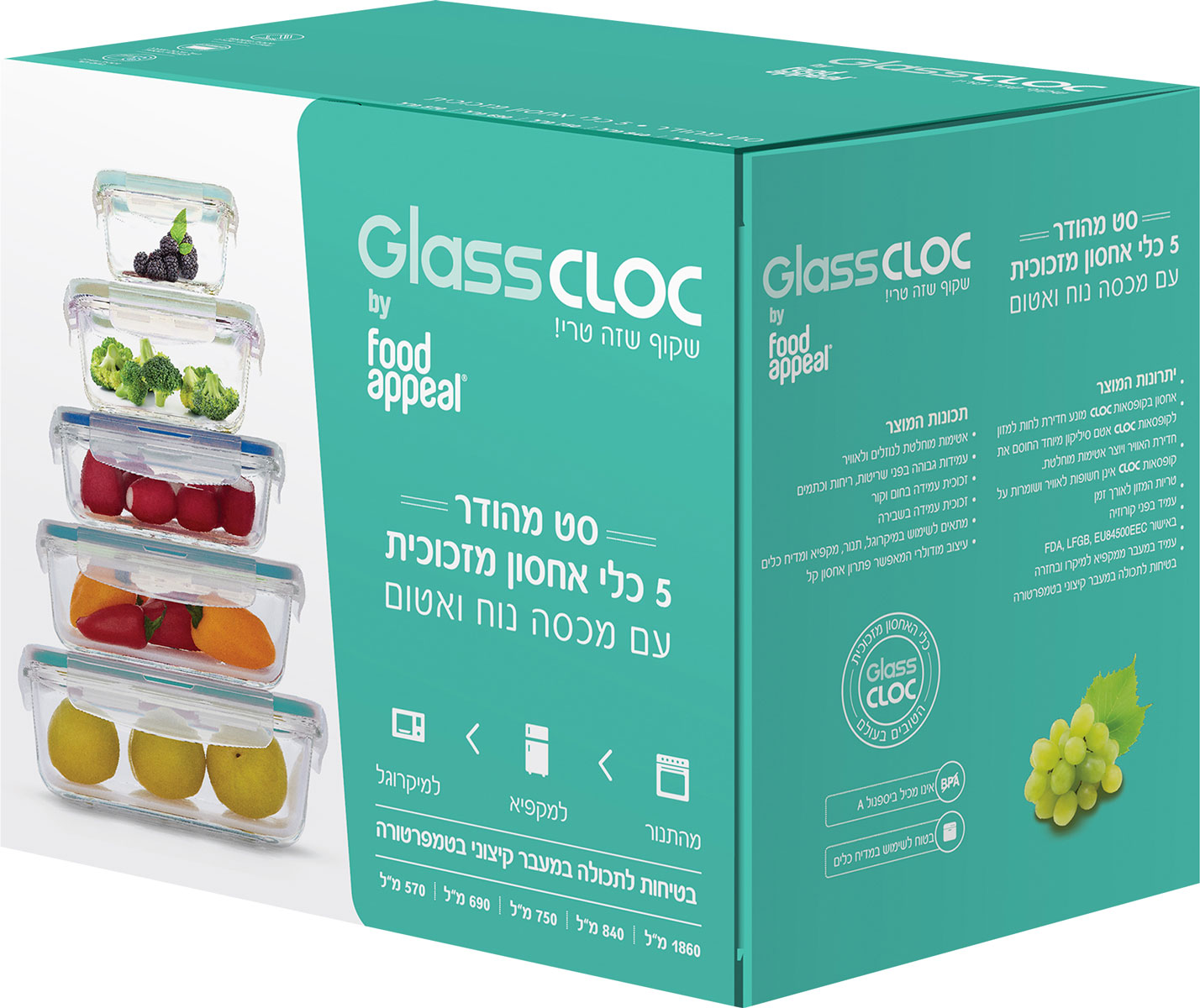סט 5 כלי אחסון מזכוכית טורקיז Glass Cloc Food Appeal פוד אפיל