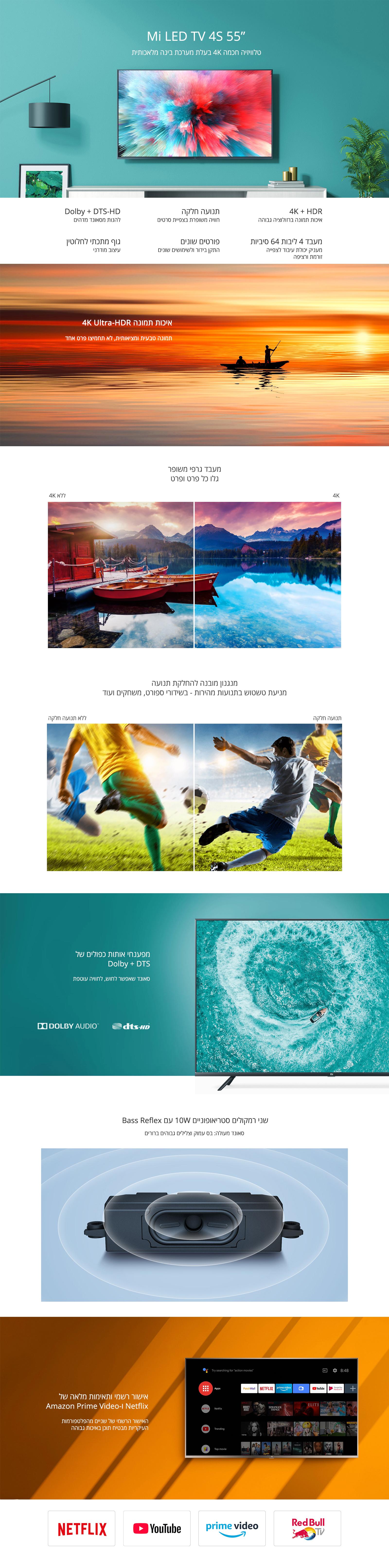 טלוויזיה חכמה 55'' UHD-4K שיאומי Xiaomi דגם L55M5-5ASP