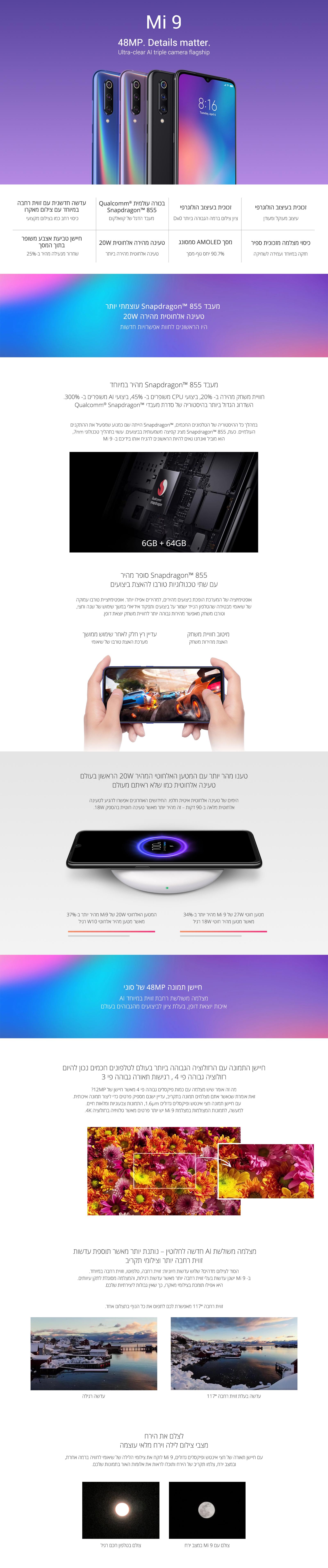 סמארטפון MI 9 גרסה 6GB+128GB